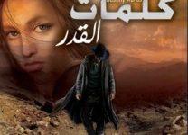 تحميل رواية كلمات القدر pdf – إسلام عطية