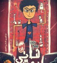 صورة تحميل كتاب هاني بوتر pdf – أحمد متاريك