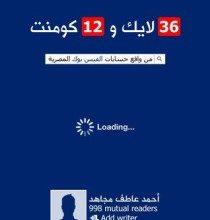 تحميل كتاب 36 لايك و12 كومنت pdf – أحمد عاطف مجاهد