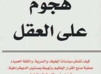 تحميل كتاب هجوم على العقل pdf – آل جور