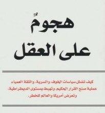 صورة تحميل كتاب هجوم على العقل pdf – آل جور
