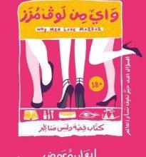 تحميل كتاب واي من لوف مزز pdf – إيهاب معوض