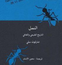 تحميل كتاب النمل التاريخ الطبيعي والثقافي pdf – شارلوت سلي