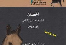 تحميل كتاب الحصان التاريخ الطبيعي والثقافي pdf – إلين ووكر