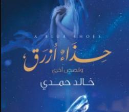 تحميل رواية حذاء أزرق pdf – خالد حمدي
