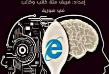 تحميل رواية تكنولوجيا الحب pdf – حسان بدور