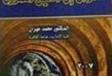 تحميل كتاب مدخل الي المنطق الصوري pdf – محمد مهران رشوان