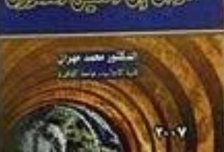 Photo of تحميل كتاب مدخل الي المنطق الصوري pdf – محمد مهران رشوان