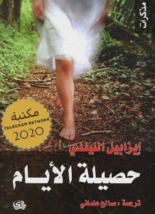 تحميل كتاب حصيلة الأيام pdf – ايزابيل الليندي