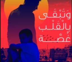 Photo of تحميل رواية وتبقى بالقلب غصة pdf – نورا سليمان