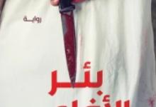 تحميل رواية بئر الأفاعــي pdf – هالة سامى