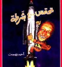 تحميل كتاب تحتمس 400 بشرطة pdf – أحمد بهجت