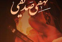 تحميل كتاب كهفي صديقي pdf – علي الطاهر