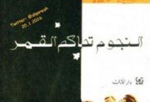 صورة تحميل رواية النجوم تحاكم القمر pdf – حنا مينه