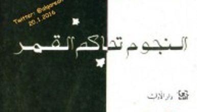 تحميل رواية النجوم تحاكم القمر pdf – حنا مينه