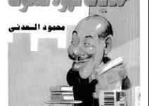 تحميل كتاب حكايات قهوة كتكوت pdf – محمود السعدنى