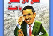 تحميل كتاب هى دى مصر يا هبلة pdf – هشام مبارك