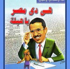 صورة تحميل كتاب هى دى مصر يا هبلة pdf – هشام مبارك