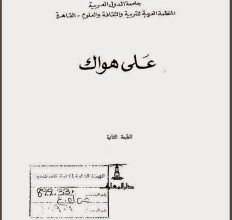تحميل مسرحية على هواك pdf – وليم شكسبير