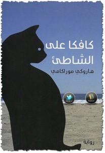 تحميل كتاب كافكا على الشاطئ pdf