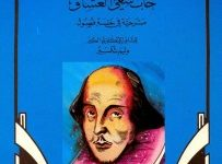 صورة تحميل مسرحية خاب سعى العشاق pdf – وليم شكسبير