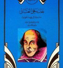 تحميل مسرحية خاب سعى العشاق pdf – وليم شكسبير