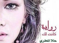 تحميل رواية كانت لك pdf – حلا المطري
