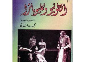 تحميل مسرحية أنطونيو وكليوباترا pdf – وليم شكسبير