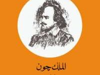 تحميل مسرحية الملك جون pdf – وليم شكسبير