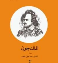 صورة تحميل مسرحية الملك جون pdf – وليم شكسبير