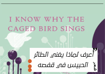 تحميل قصيدة اعرف لماذا يغنى الطائر الحبيس في قفصه pdf – مايا أنجيلو