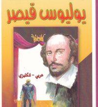تحميل مسرحية يوليوس قيصر pdf – وليم وشكسبير
