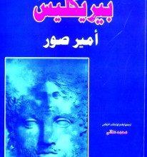 تحميل مسرحية بيريكليس pdf – وليم شكسبير