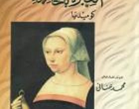 تحميل مسرحية العبرة فى النهاية pdf – وليم شكسبير