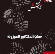 تحميل كتاب خطب الدكتاتور الموزونة pdf – محمود درويش