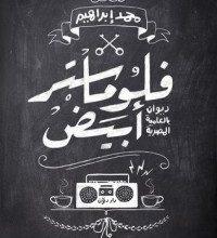 تحميل ديوان فلوماستر أبيض pdf – محمد إبراهيم