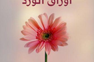 تحميل كتاب أوراق الورد pdf – مصطفى صادق الرافعى