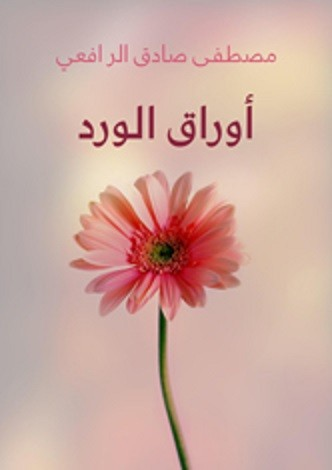 تحميل كتاب اوراق الورد واشواكه pdf
