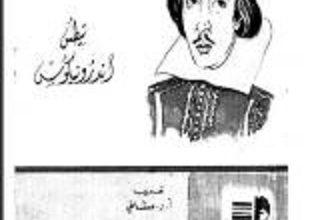 صورة تحميل مسرحية تيطس pdf – وليم شكسبير