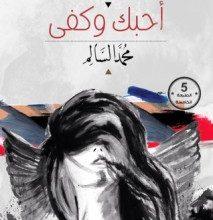 تحميل كتاب أحبك وكفى pdf – محمد السالم