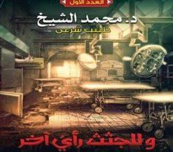 صورة تحميل كتاب وللجثث رأي آخر pdf – محمد الشيخ