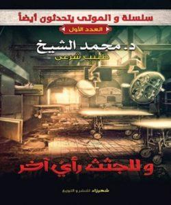 تحميل كتاب وللجثث رأي آخر pdf – محمد الشيخ