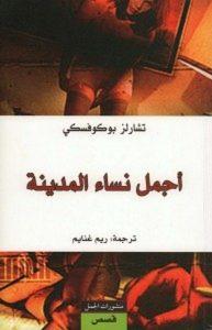 كتاب نساء صغيرات pdf