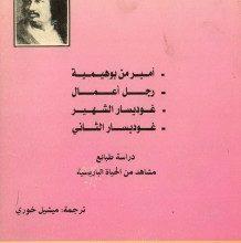 صورة تحميل كتاب قصص بلزاك pdf – بلزاك