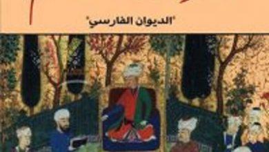 تحميل كتاب الغوث الأعظم pdf – عبد القادر الجيلاني