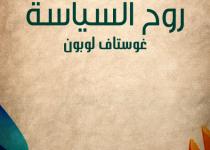 تحميل كتاب روح السياسة pdf – غوستاف لوبون