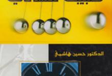 تحميل كتاب يوميات طبيب نفساني pdf – حسين هاشمي