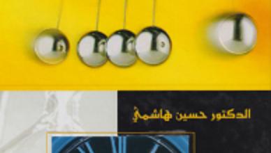صورة تحميل كتاب يوميات طبيب نفساني pdf – حسين هاشمي