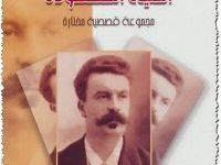 تحميل كتاب الحلية المفقودة مجمعة قصصية مختارة pdf – غي دو موباسان
