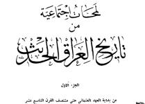 تحميل كتاب لمحات إجتماعية من تاريخ العراق الحديث pdf – علي الوردي (ست أجزاء)